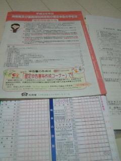 NEC_2003.jpg