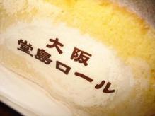 堂島ロール11.06