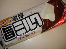 旨ミルク チョコレート