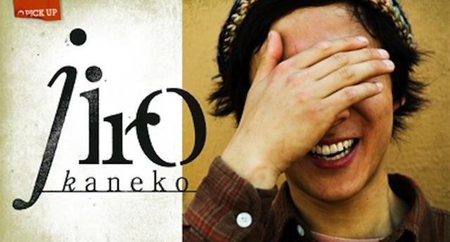jiro_kaneko.jpg