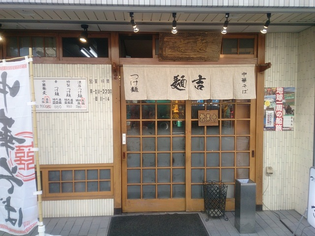 201312menyoshi4.jpg