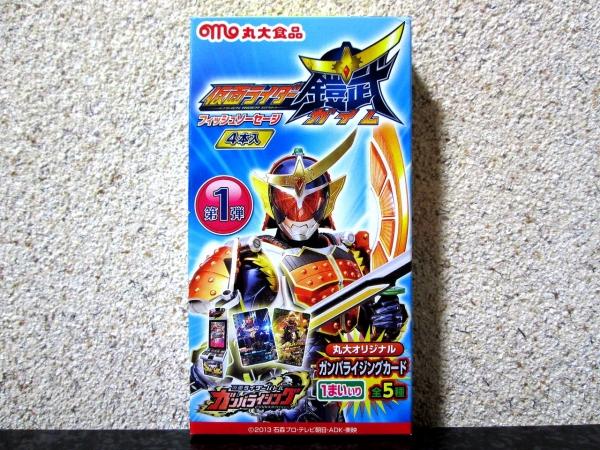 仮面ライダー鎧武 フィッシュソーセージ 第1弾