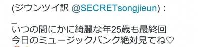141115ジウンツイ訳 (1)