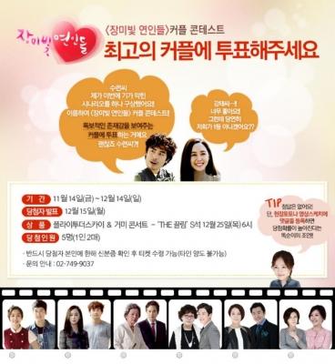 カップルコンテストイベント_ MBC週末ドラマバラ色の恋人たち