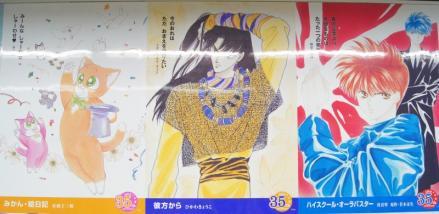 みかん・絵日記/彼方から/ハイスクール・オーラバスター