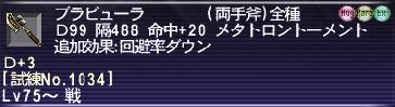 試練No.1034