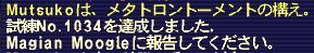 No1034メイジャン終了のお知らせ