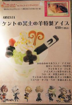 ケントの冥土の羊特製アイス