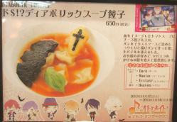 ドS!?ディアボリックスープ餃子