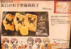 狐邑のお手製稲荷餃子