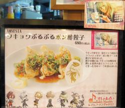 ウキョウぷるぷるポン酢餃子