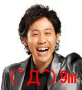 プギャー(^Д^)9m