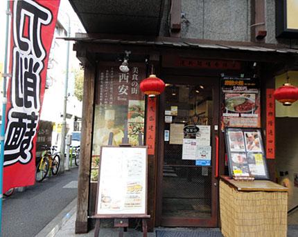 西安料理 刀削麺・火鍋 XI'AN 新橋店