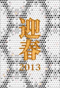 2013newyearcard_small.jpg