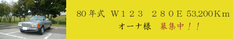 W123_280E.jpg