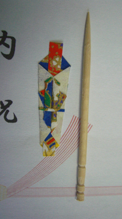 折紙 熨斗 200902181625