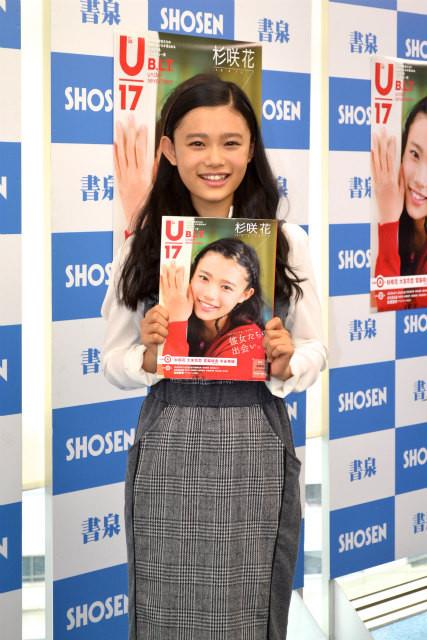 【芸能】杉咲花、あこがれの志田未来と共演できるなら「姉妹?」…表紙を飾った『B.L.T. U-17 Vol.8』発売記念握手会