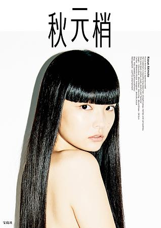 【芸能】秋元梢が初のスタイルフォトブックでプライベートを初公開…父・九重親方との2ショットも