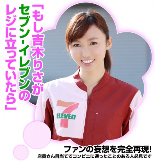 【画像あり】1月11日、吉木りさが足立区のセブンイレブンの店員になります