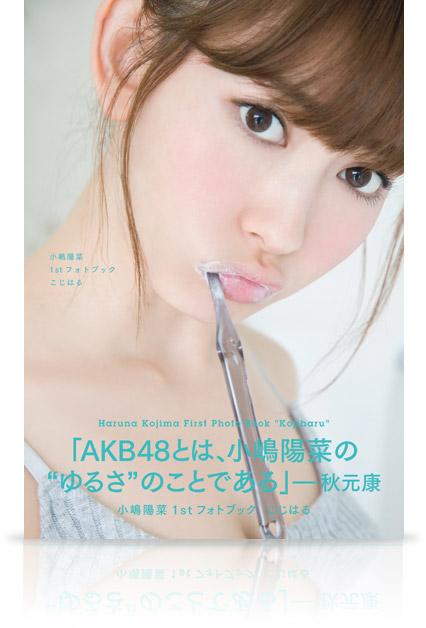 【AKB48】こじはる初フォトブックが総合1位 指原莉乃抑え女性ソロ最多の週間売上に 購買者層の52は女性