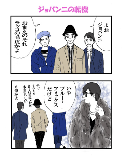 gintetsu
