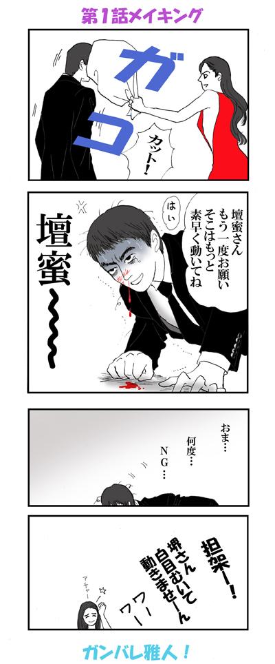 hanzawa1