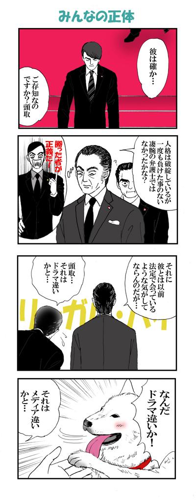 hanzawa2