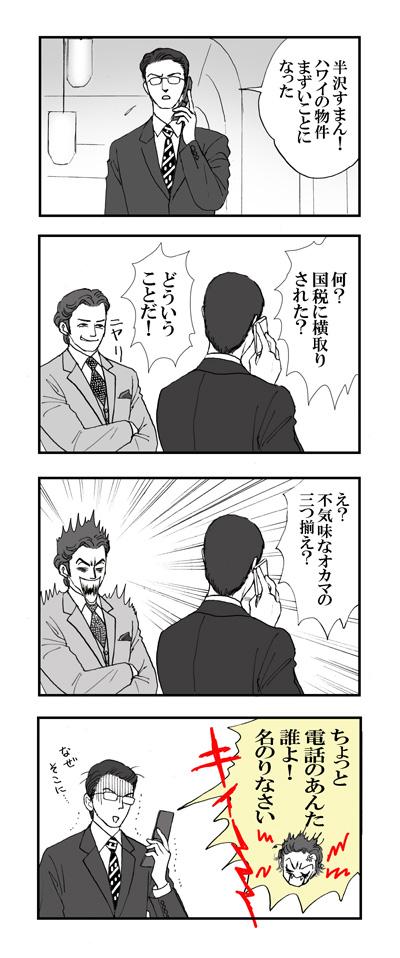 hanzawa2wa