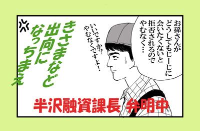 hanzawa3-2