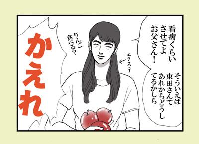 hanzawa3-3