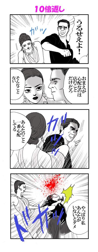 hanzawa4