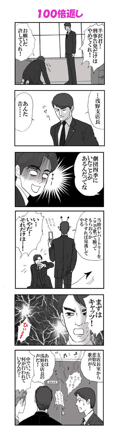 hanzawa5