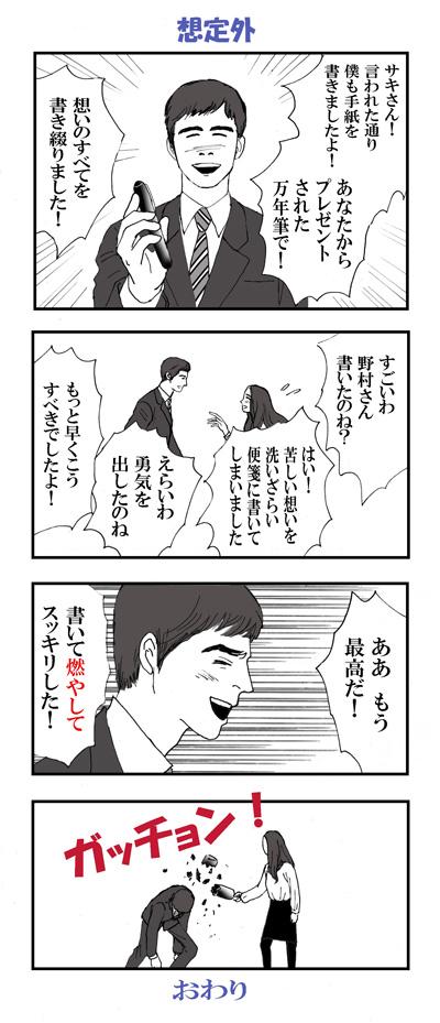 saki4