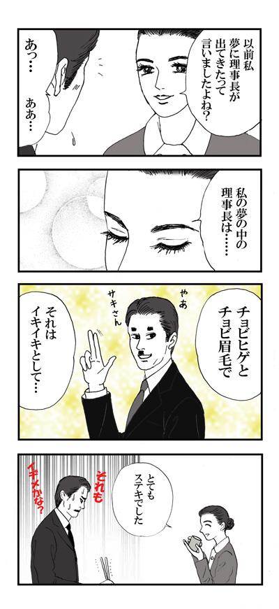 saki6