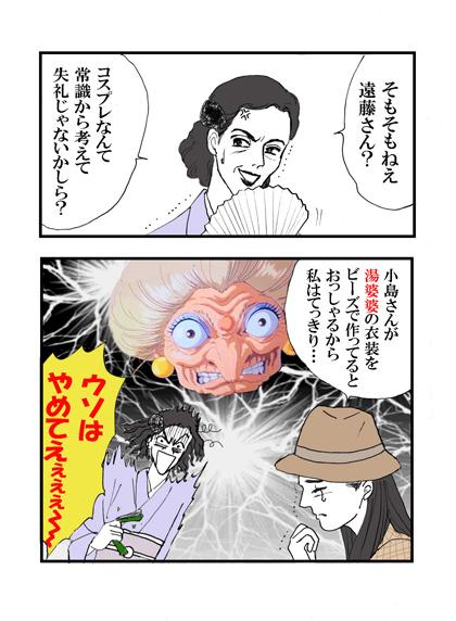 yakokan3