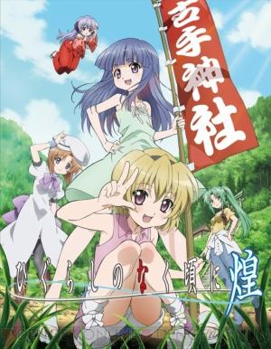 c20110325_higurashi_01_cs1w1_300x.jpg