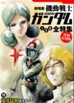 劇場版機動戦士ガンダムⅠ・Ⅱ・Ⅲ全特集 特別復刻版