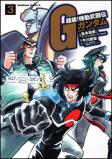 超級! 機動武闘伝Gガンダム (3)