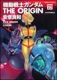 機動戦士ガンダム THE ORIGIN (22)