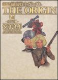 愛蔵版 機動戦士ガンダム THE ORIGIN VII