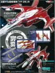 DX超合金 YF-29 デュランダルバルキリー (早乙女アルト機)の商品説明画像