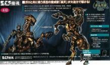 GARO極魂 魔導馬 轟天の商品説明画像