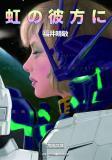 虹の彼方に(上) 機動戦士ガンダムUC(9)