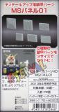 ビルダーズパーツHD MSパネル01の商品説明画像