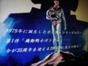 機動戦士ガンダム THE ORIGIN、2014年にTVアニメ化か!? 1