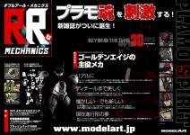 MODEL Art (モデル アート) 増刊 ダブルアール メカニクス 2