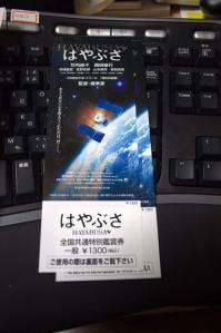 20110913_001725.jpg