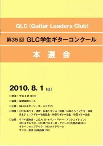 学生ギターコンクール