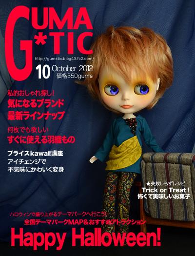 月刊GUMA*TIC10月号