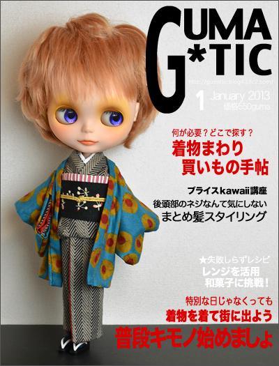 月刊GUMA*TIC1月号